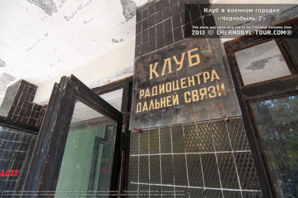 В военном городке Чернобыль-2 (ЗГРЛС Дуга-1)